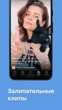 ВКонтакте — мессенджер, музыка и видео скриншот 3