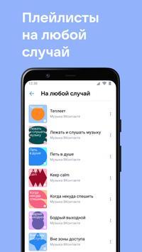 ВКонтакте: музыка, видео, чаты постер
