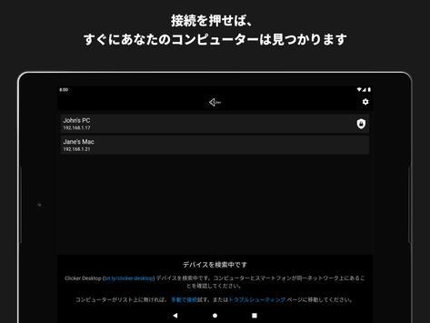 Clicker スクリーンショット 8