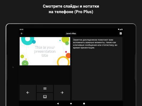 Clicker скриншот 6