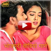 Bhojpuri Video Songs icon