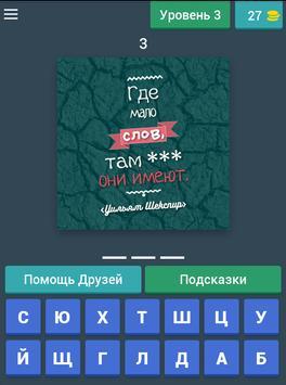 Закончи цитату screenshot 12
