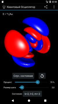 Квантовый Гармонический Осциллятор скриншот 1