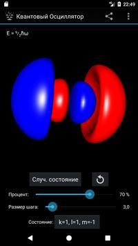 Квантовый Гармонический Осциллятор скриншот 4