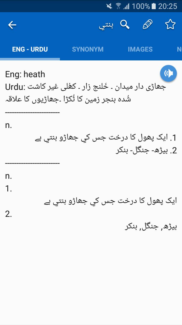 English-Urdu Dictionary Offline for Android - APK Download