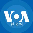 VOA 한국어 APK