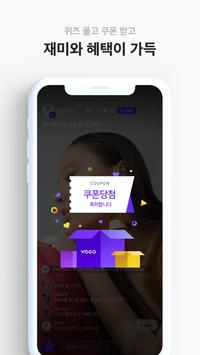 보고(VOGO) – 라이브 쇼핑의 공식 스크린샷 3