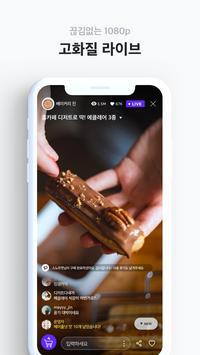보고(VOGO) – 라이브 쇼핑의 공식 스크린샷 2
