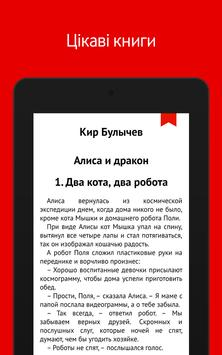 Дитячий клуб Vodafone screenshot 3