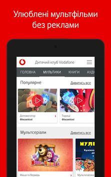 Дитячий клуб Vodafone poster
