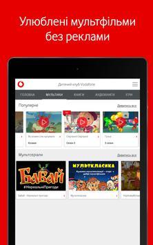 Дитячий клуб Vodafone screenshot 7