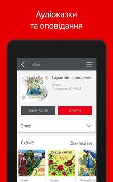 Дитячий клуб Vodafone screenshot 4
