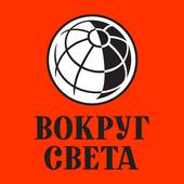 """Журнал """"Вокруг Света"""" icon"""
