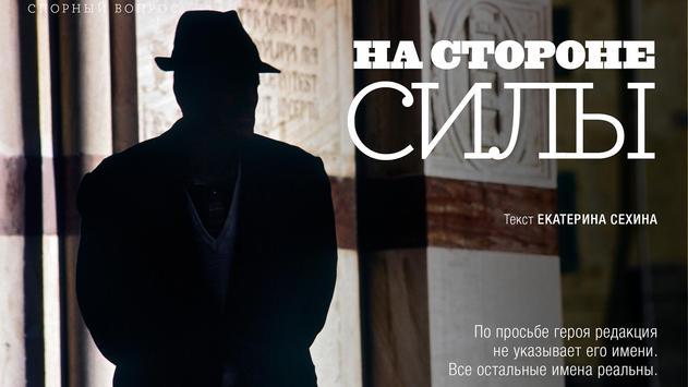 """Журнал """"Вокруг Света"""" screenshot 3"""