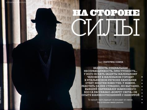 """Журнал """"Вокруг Света"""" screenshot 8"""