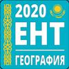 ЕНТ География icon