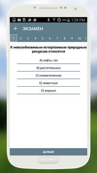 ЕНТ География screenshot 1