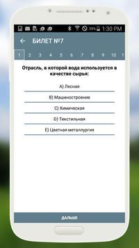 ЕНТ География screenshot 2