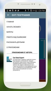 ЕНТ География screenshot 3