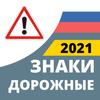 Дорожные Знаки ПДД आइकन