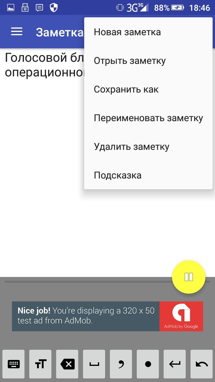 proga-dlya-android-dlya-golosovogo-vvoda