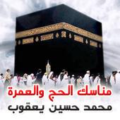 شرح مناسك الحج والعمرة - محمد حسين يعقوب - صوتية icon