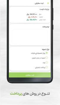 PTC پیشتازان توسعه screenshot 4