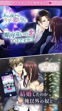 100シーンの恋+ ぜんぶ恋愛・お得にイッキ読み screenshot 1