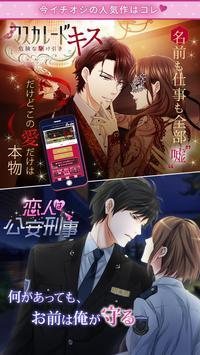 100シーンの恋+ ぜんぶ恋愛・お得にイッキ読み screenshot 2