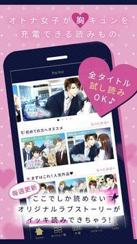 100シーンの恋+ ぜんぶ恋愛・お得にイッキ読み screenshot 5