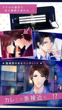 100シーンの恋+ ぜんぶ恋愛・お得にイッキ読み screenshot 9
