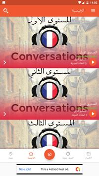 تعلم اللغة الفرنسية mp3 poster