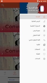 تعلم اللغة الفرنسية mp3 screenshot 1