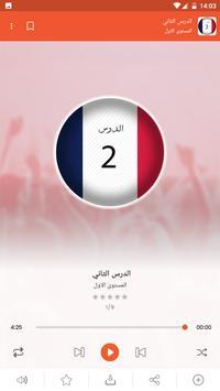تعلم اللغة الفرنسية mp3 screenshot 2