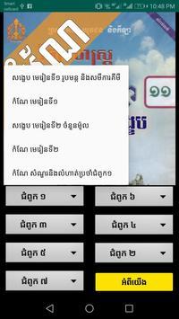 កំណែគីមីវិទ្យាថ្នាក់ទី១១ screenshot 1
