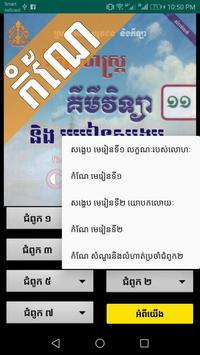 កំណែគីមីវិទ្យាថ្នាក់ទី១១ screenshot 5
