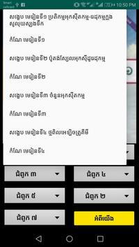 កំណែគីមីវិទ្យាថ្នាក់ទី១១ screenshot 6