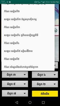 កំណែគីមីវិទ្យាថ្នាក់ទី១១ screenshot 7