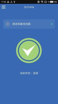 天行VPN-免费翻墙代理加速器 截圖 1