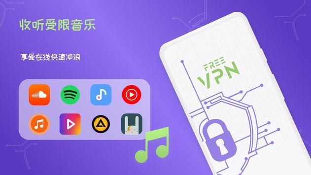VPN免费 - 无限VPN,快速安全,代理 截图 7