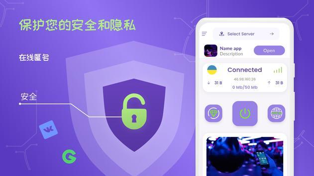 VPN免费 - 无限VPN,快速安全,代理 截图 6