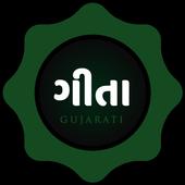 Bhagvad Gita Gujarati icon