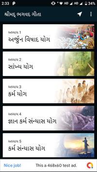 Bhagvad Gita Gujarati poster