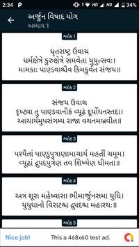Bhagvad Gita Gujarati screenshot 1