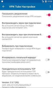 VPN Tube capture d'écran 3