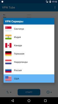 VPN Tube capture d'écran 5