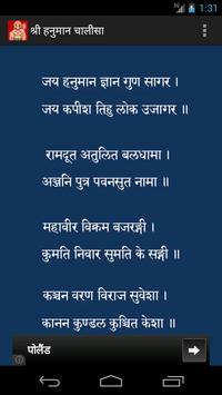 Shri Hanuman Chalisa screenshot 3