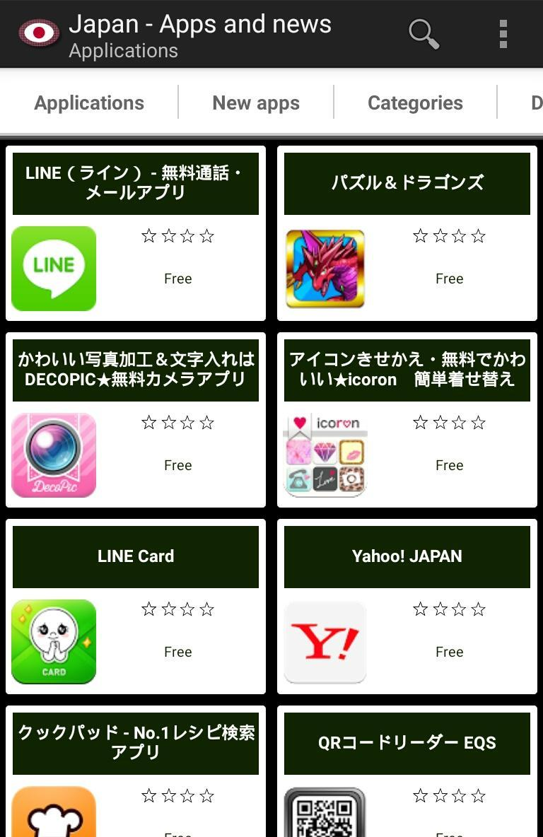 Japanese apps and tech news for Android - APK Download