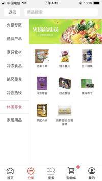 帝豪华人超市 screenshot 1