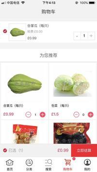 帝豪华人超市 screenshot 2